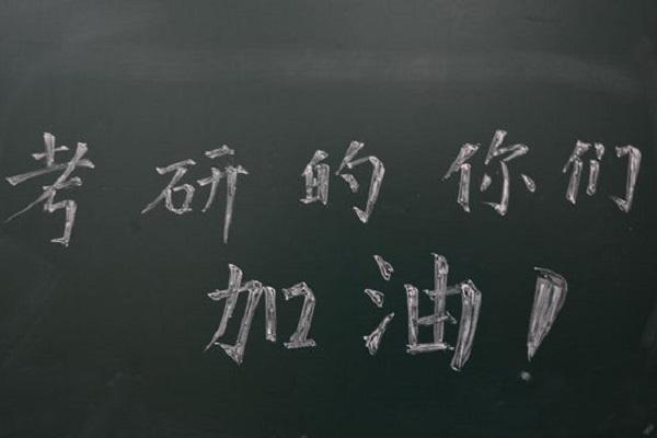 南京大学哲学考研:初试和复试该如何准备?